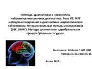 Методы диагностики в неврологии Нейровизуализационная диагностика Роль