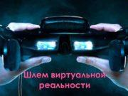 Шлем виртуальной реальности Виртуальная реальность одна из