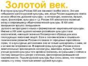 Золотой век В истории культуры России XIX век
