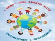 Международный день детей один из самых старых