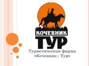 Туристическая фирма Кочевник — Тур О ФИРМЕ