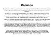 Иваново Город образован в 1871 году путём слияния