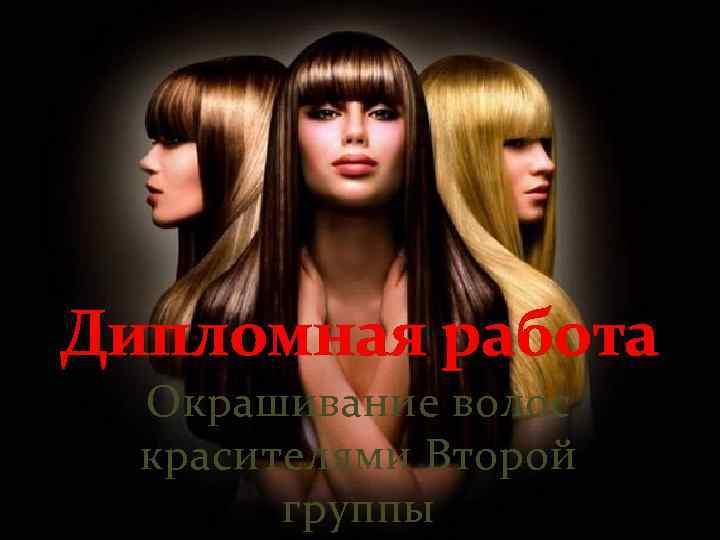 Ирида оттеночный шампунь цвета для седых волос