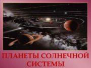 ПЛАНЕТЫ СОЛНЕЧНОЙ СИСТЕМЫ Первая планета солнечной системы