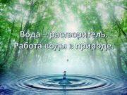 Вода растворитель Работа воды в природе