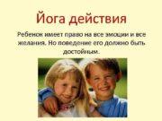 Йога действия Ребенок имеет право на все эмоции