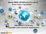 Доход 3000 100 000 рублей в месяц всего