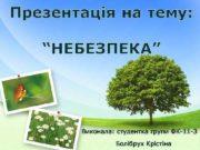 Презентація на тему НЕБЕЗПЕКА Виконала студентка групи ФК-11