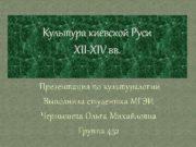 Культура киевской Руси XII-XIV вв Презентация по культуралогии