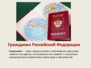 Гражданин Российской Федерации Гражданин лицо принадлежащее к