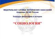 ФЕДЕРАЛЬНАЯ СЛУЖБА ИСПОЛНЕНИЯ НАКАЗАНИЙ Академия ФСИН России Кафедра
