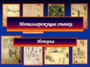 Металлорежущие станки История Первые станки появились в
