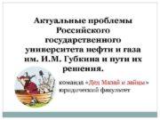 Актуальные проблемы Российского государственного университета нефти и газа