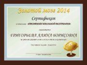 Сертификат В НОМИНАЦИИ ПРЕЗИДЕНТ ШКОЛЬНОЙ РЕСПУБЛИКИ награждается ГРИГОРЬЕВА
