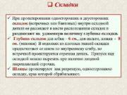 q Складки ü При проектировании односторонних и двусторонних