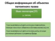 Общая информация об объектах патентного права