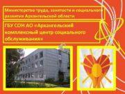 Министерство труда занятости и социального развития Архангельской области