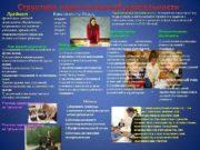 Структура педагогической деятельности Предмет организация учебной деятельности обучающихся
