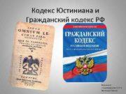 Кодекс Юстиниана и Гражданский кодекс РФ Выполнила