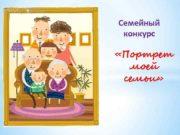 Семейный конкурс Портрет моей семьи Семейный проект