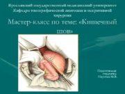 Ярославский государственный медицинский университет Кафедра топографической анатомии и
