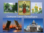 Святыни Санкт-Петербурга Храмы и Соборы Санкт-Петербурга Храм