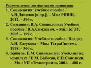 Рекомендуемая литература по дисциплине Социология: учебное пособие /