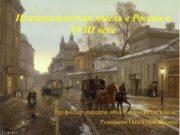 Психологическая мысль в России в XVIII веке Профессор
