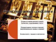 Учет денежных средств в кассе Основные понятия денежных