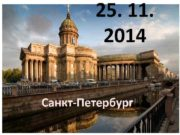 25 11 2014 Санкт-Петербург Ты знаешь как