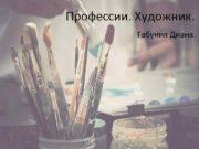 Профессии Художник Габуния Диана Художник это