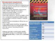 Коммерческое предложение Предлагаем рассмотреть возможность размещения рекламного баннера