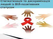Стигматизація та дискримінація  людей із ВІЛ-позитивним статусом