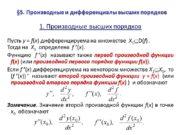 §5. Производные и дифференциалы высших порядков 1. Производные