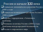 Россия в начале XXI века q Социально-экономическое развитие