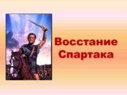 Восстание Спартака План Причины восстания рабов