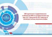 Методические и содержательные особенности УМК по истории России