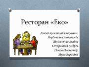 Ресторан Еко Даний проект підготували Якубовська Анастасія Вінниченко