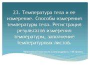 23 Температура тела и ее измерение Способы измерения