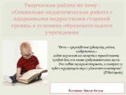 Творческая работа на тему Социально-педагогическая работа с