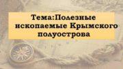 Тема Полезные ископаемые Крымского полуострова Определение полезные