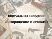 Виртуальная экскурсия Возвращение к истокам Многолетняя