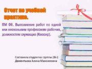 Отчет по учебной практике ПМ 06 Выполнение работ