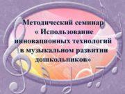 Методический семинар Использование инновационных технологий в музыкальном