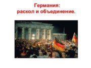Германия раскол и объединение 1945 -1990 гг