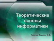 Теоретические основы информатики Лектор Аникин Д В