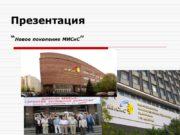 """Презентация """"Новое поколение МИСиС"""" Оглавление — История. """"Национальный"""