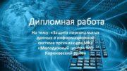Дипломная работа На тему Защита персональных данных в