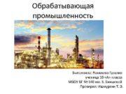 Обрабатывающая промышленность Выполнила Рахимова Гузалия ученица 10 А