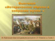 Выставка Исторические образы в собрании музея Выставка